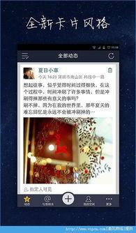 手机QQ空间客户端下载 手机QQ空间客户端安卓版 v4.9.6.160 清风手...