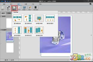 appmakr中文版下载 APP制作软件appmakr v1.0下载 附制作教程和序...