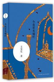 《今夜星光灿烂》封面 资料图-王安忆新书披露名人生活 称葛优说话很...
