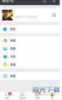 qq空白资料软件手机版 QQ微信空白名生成器安卓版 1.0 极光下载站