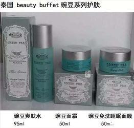 泰国化妆品