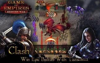 热血帝国英雄战争 热血帝国英雄战争手游 Game Of Empires v1.0.24 ...