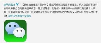 河南省微信能查车辆违章系谣言 谨防泄露个人信息
