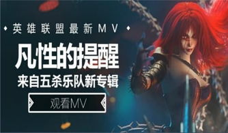 LOL游戏背景音乐下载 英雄联盟背景音乐BMG合集MP3下载 极光下载站