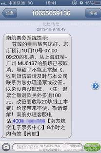航班取消 短信提示退改签警惕骗局