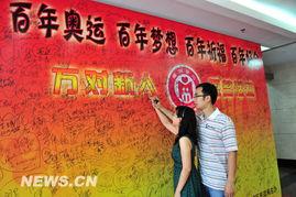 8月8日,一对北京的新人在北京市西城区民政局婚姻登记处领取结婚证...