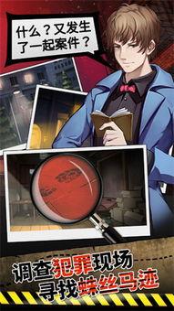 头号侦探社破解版