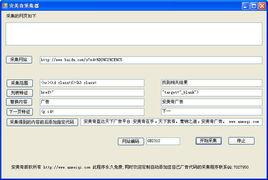 安美奇网页采集器V2.0 中文绿色版