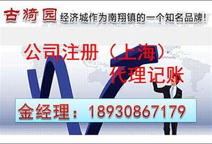嘉定注册物流公司 嘉定物业资质办理 嘉定商务楼