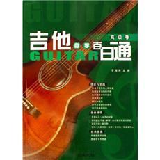 四弦吉他入门指法图 吉他入门靠弦奏法 吉他入门练习曲教程 价格 25