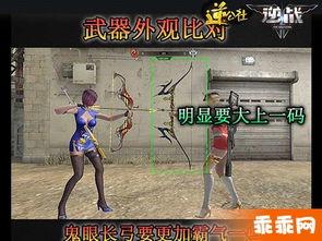 逆战鬼眼长弓和裂魂极弓哪个好 逆战鬼眼长弓和裂魂极弓对比测试
