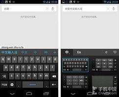 谷歌拼音输入法截图-中文滑行谁在行 输入法之争触宝PK谷歌
