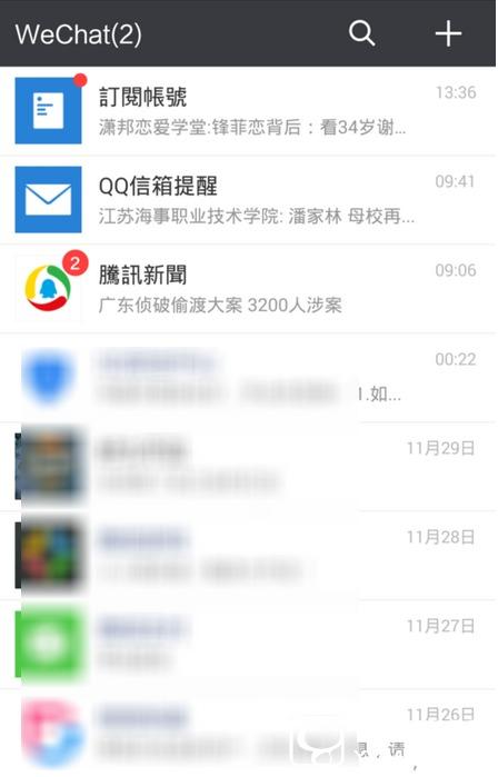 微信里语言设置在哪里 微信如何设置繁体中文或英文 图