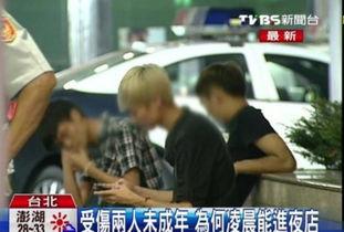 ...7月3日电 据台湾TVBS新闻报道,台北警方暑期的青春专案行动启...