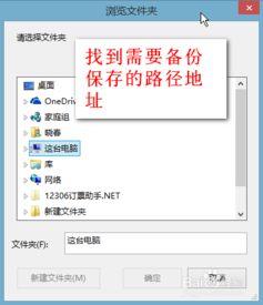 怎样导出备份手机QQ聊天记录 适用iphone和安卓