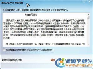 软件名称 繁体版QQ2012 Beta 2693 官方安装版 -下载地址 繁体版QQ...