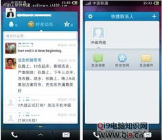 图2:QQ空间与快捷联系人界面-如何使用QQ个人中心 手机QQ个人中心...