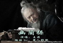 兰操   昨天电影《孔子》主题曲《幽兰操》正式发布,感觉不错,制作...