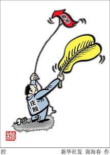 漫画:控. 新华社发   作 -斩断 庄股 黑手 中国股市操纵调查