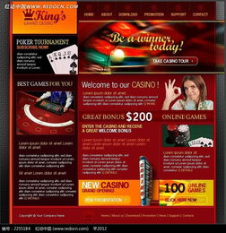赌彩网页模板源码素材免费下载 编号2255184 红动网