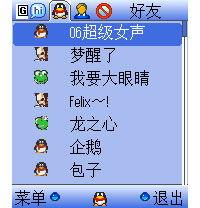 手机QQ2006测试版好玩功能挨个看