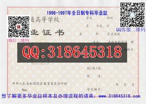办理湖南信息科学职业学院2000年... 单手篮王广东所有学校代码编号_...