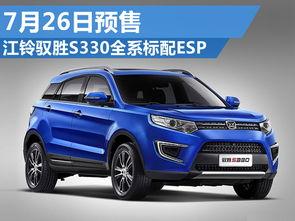 江铃驭胜S330全系标配ESP 于7月26日预售