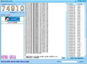 超神重庆时时彩平刷万位单双计划软件下载v16.5.3 最新版 彩票工具 ...