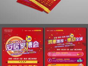 鸡年红色A3建材装修家居DM宣传单页海报