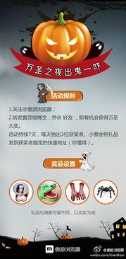 ...云浏览器万圣节官方微博活动海报-傲游万圣送福利 新鲜玩法捉弄 他