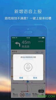 腾讯地图苹果手机版下载 腾讯地图iphone版下载v6.1.1 ios越狱版
