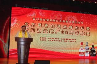 ...方酱香白酒高峰论坛暨云门酒业建厂68周年庆典在青州举行