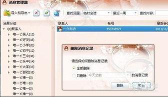 QQ聊天记录的删除与恢复方法 qq聊天记录删除恢复器 恢复删除的qq聊...