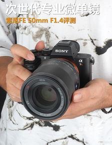 ...0mm F1.4镜头评测
