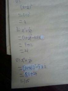 已知 x x分之一 3,分别求 1 x x分之一 的平方 2 x的平方 x的平方分之一