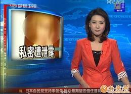 台湾高中生上网看情色片 发现主角是其姐姐 组图