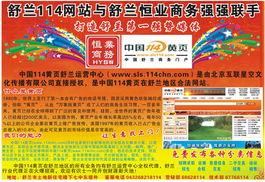 舒兰114网站与恒业商务合作 报纸彩页