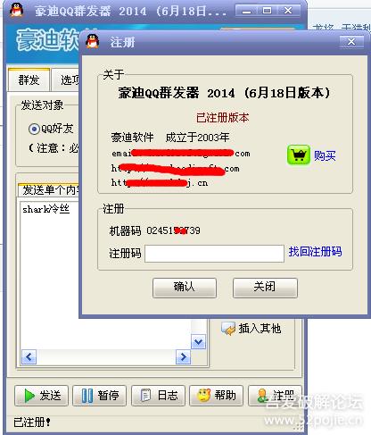 豪迪QQ群发破解版