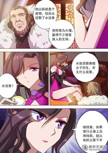 灵剑尊 第二十七话 再入百宝楼 爱奇艺漫画