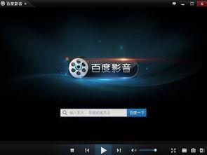 百度影音播放器官方下载 百度影音电影播放器下载 V5.6.2.47 官方免费...