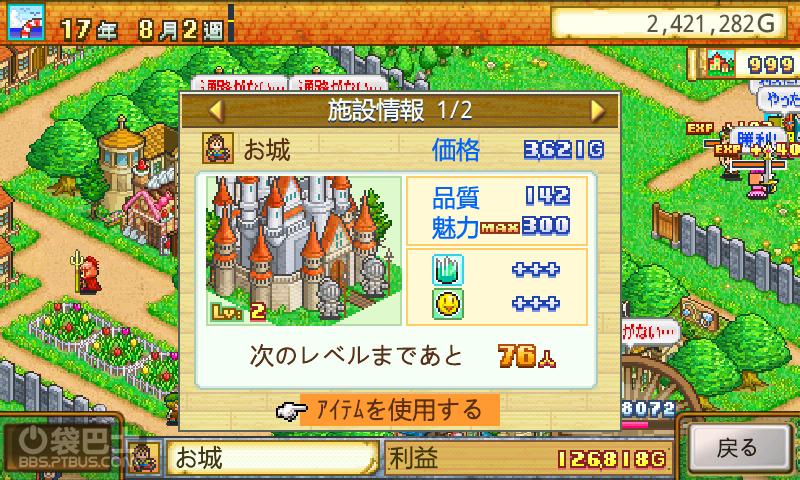 冒险迷宫村 游戏中推荐的布局