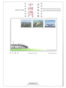 《港珠澳大桥》纪念邮票 资料单张 图片来源:澳门邮电网站-三地发行 ...