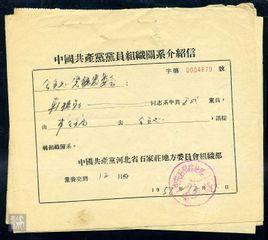 中国共产党党员组织关系介绍信
