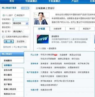 中国移动网上营业厅咋样取消全球通业务