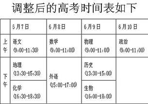 江苏高考科目考试时间调整