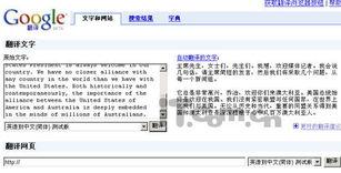...胜一筹 微软 谷歌 雅虎在线翻译大比拼