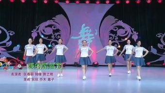 张春丽广场舞队 九九女儿红 表演 团队版