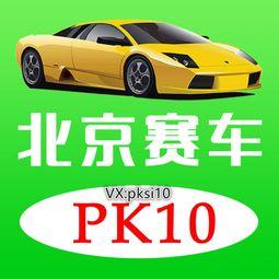 北京赛车计划,北京赛车回血计划,pk10计划