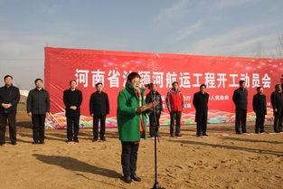...沙颍河航运工程开工动员会在漯河举行
