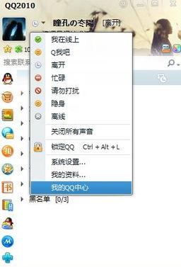 QQ如何找回删除的好友?